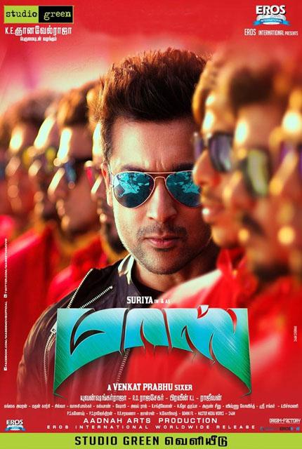Massu Engira Masilamani Tamil Movie