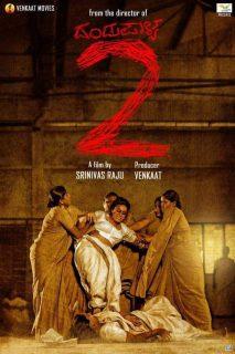 Dandupalya 2