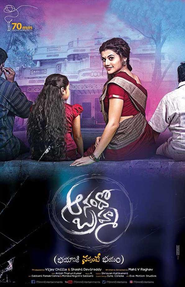Anando-Brahma-movie-online-bolly2tolly.j
