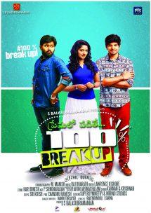 Premalo Padithae 100% Break Up