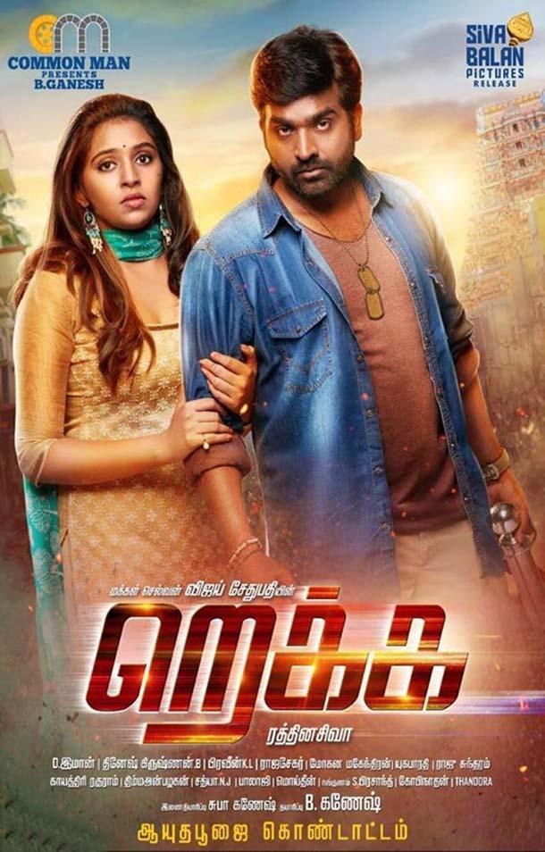 Tamil Full Movie