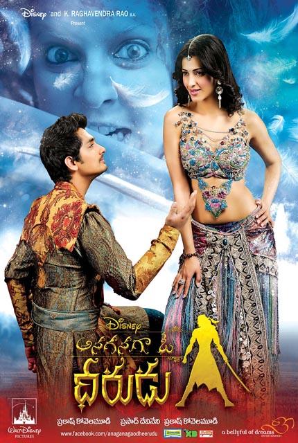 anaganaga o dheerudu telugu full movie free download