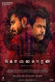 aram tamil full movie download playtamil
