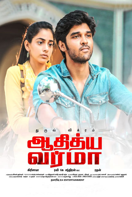 Adithya-Varma-tamil-movie-online-bolly2tolly Online Medical Forms Available on terminology course, assistant certificate, supply stores, coding schools, billing coding, learning english,