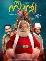 My Santa (HD)