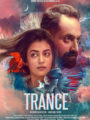 Trance (HD)